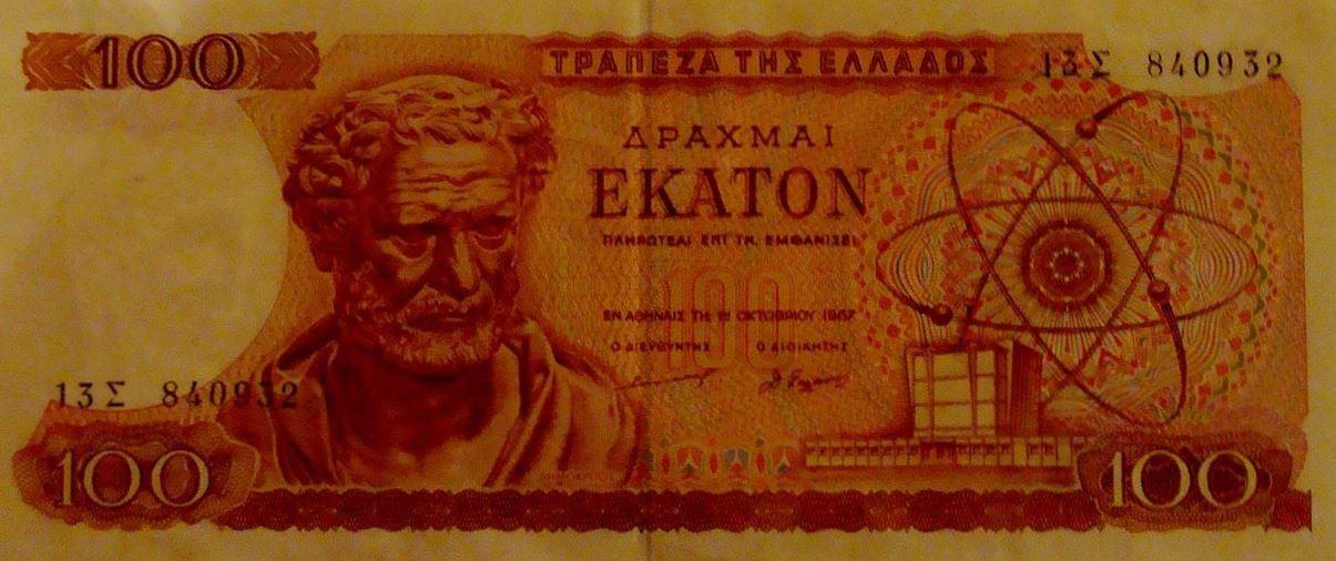 00000 drachme