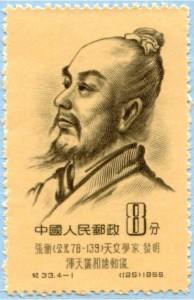8. Zhang Heng postzegel