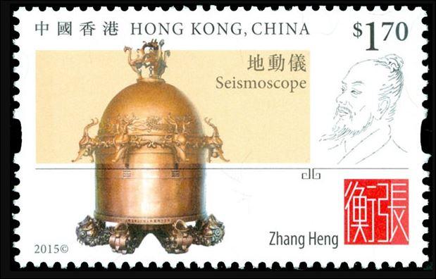 8. Zhang Heng postzegel hong kong